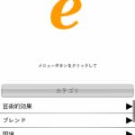 ezimba : 手持ちの写真を芸術的加工!リサイズもバッチリ!Androidアプリ607