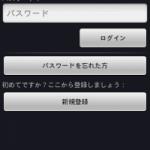 Ustream Broadcaster : 動画をリアルタイム配信!Ustream公式アプリ!Androidアプリ1009