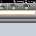FC2動画 : 視聴も投稿も!「FC2動画」の公式アプリ!Androidアプリ1380