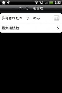 【HTC Aria (S31HT)特集】 第3回 : どこでもネット!テザリング機能!