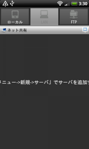 【特集】 データの管理をしよう!ファイルマネージャー特集!