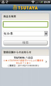 【ニュース】 TSUTAYAの在庫が確認できるアプリが登場