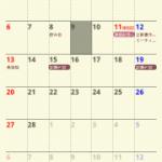 Refills for Android : まるで本物のシステム手帳。このカレンダーはスゴイ!Androidアプリ1443