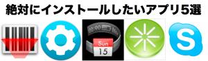 【特集】 初めてのAndroidケータイ。絶対にインストールしたいアプリ5選!