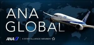 【ニュース】 ANA、国際線向けアプリ『ANA GLOBAL』提供開始