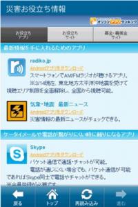 【ニュース】 オリコン、災害時に役立つ情報満載のアプリ『災害お役立ち情報』を提供開始