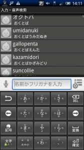 Garlic電話帳