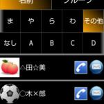 H@S電話帳Lite : 大きい表示で使いやすい!年配の方にもおすすめしたい電話帳!Androidアプリ1754