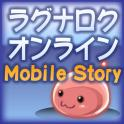 ラグナロクオンラインMobileStory