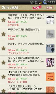 2ch JAM (ニチャンネルジャム)