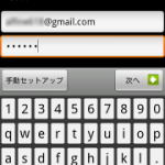 mod.Email for Froyo : 標準メールアプリとはひと味違うメーラー!Androidアプリ1706