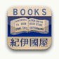 紀伊國屋書店 Kinoppy for Android