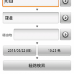 乗換案内Plus : 有料の価値がある。一歩先行く乗り換え案内アプリ!Androidアプリ1709