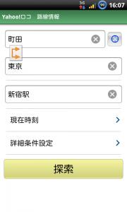 Yahoo!ロコ 路線情報
