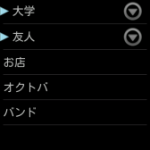 【特集】 重要なのはやっぱり電話!電話帳アプリ特集!