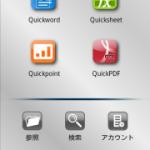 """【特集】 """"デキる""""ビジネスパーソンの必須アイテム!オフィスアプリ特集!"""