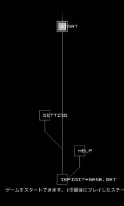 スペースインベーダー インフィニティージーン