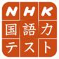 NHK国語力テスト