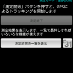山旅ロガー : 山登り、トレッキングのお供に!GPSロガーアプリ!Androidアプリ2180