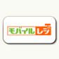 【NEWリリース】NTTデータ、バーコード読取型決済サービス『モバイルレジ』のAndroid向けアプリをリリース