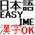 簡単日本語入力鍵盤 50音型 漢字変換可能 日本語IME