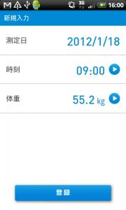 朝晩ダイエットアプリ
