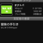 Whipper+ : キャラメイク&パーティ制でやり込み度UP!スマホならではの半自動RPG第2弾!無料Androidアプリ