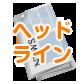 【スマホヘッドライン】ドコモ、PC⇔スマートフォン接続サービスをトライアル提供 -2014/03/27-