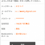 BookLive! Reader : スマホでお手軽!タブレット&PCで大画面!話題のクラウド対応電子書籍リーダーが大幅リニューアル!無料Androidアプリ
