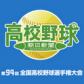 2012 夏の高校野球速報ロックアプリ