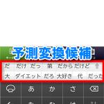 Simeji(日本語入力キーボード) : 変換エンジン刷新!「日本一有名なアプリ」の進化は止まらない!無料Androidアプリ