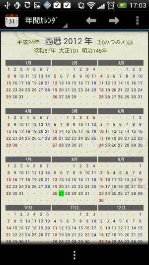 カレンダー 2015月齢カレンダー : ... カレンダー!無料Androidアプリ