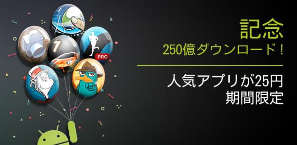 【号外セール情報】Google Play 250億ダウンロード記念セール3日目! 人気ラジオやPDFリーダーも25円!