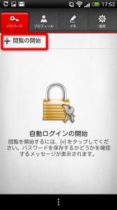 パスワードマネージャー™