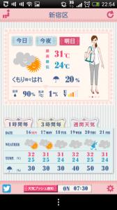 おしゃれ天気 〜コーディネートを教えてくれる天気予報アプリ〜