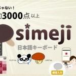 Simeji : SNSが楽しくなる「録音入力」搭載!定番の日本語入力アプリが更に使いやすくなった!無料Androidアプリ