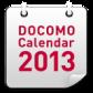 ドコモカレンダー2013
