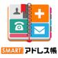 SMARTアドレス帳 - 家族や友達に秘密にできる電話帳 -