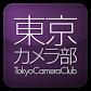 東京カメラ部 with AQUOS PHONE