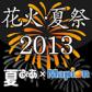 花火大会&夏祭り 2013 夏ぴあxマピオン
