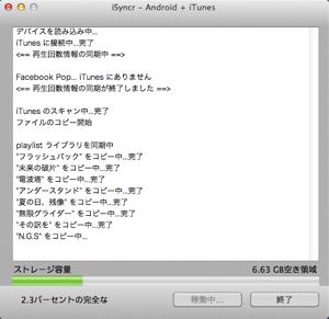 スクリーンショット 2013-09-26 13.48.49 2