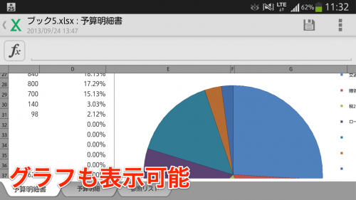 com.quickoffice.android_03