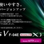 【最新アップデート】NTTドコモ、ARROWS V F-04E のAndroid 4.2へのアップデートを開始