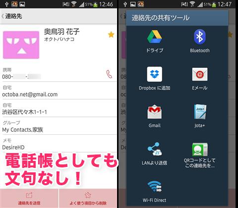 Screenshot_2013-12-05-12-4