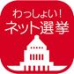 【ニュース】ネット事業者6社、ネット選挙応援企画「東京都知事選応援演説」を1月23日に開催