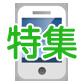 【コラム】生粋のiPhoneユーザーが、2ヶ月間Androidを使ってみて気付いたこと