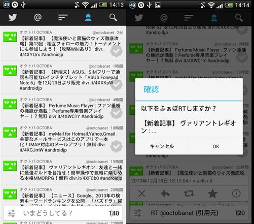 Screenshot_2013-12-19-14-13-35