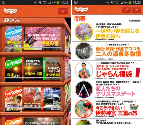 jp.co.recruit.jalanweekly_01