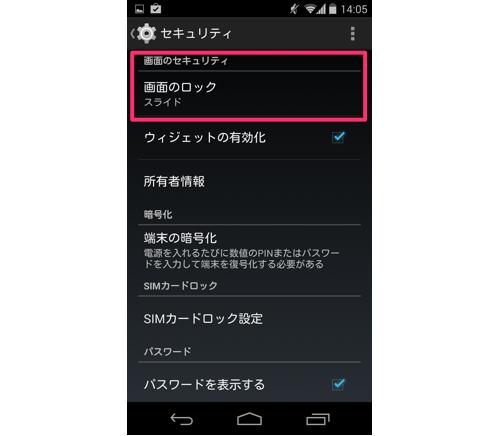 jp.seelog.lockscreen-3