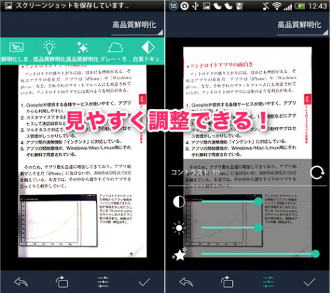 Screenshot_2014-02-07-12-42-53